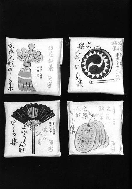 Sembei (sweet rice crackers) wrapped in traditional Japanese rice paper; Photo by Michikazu Sakai from How to Wrap 5 More Eggs by Hideyuki Oka